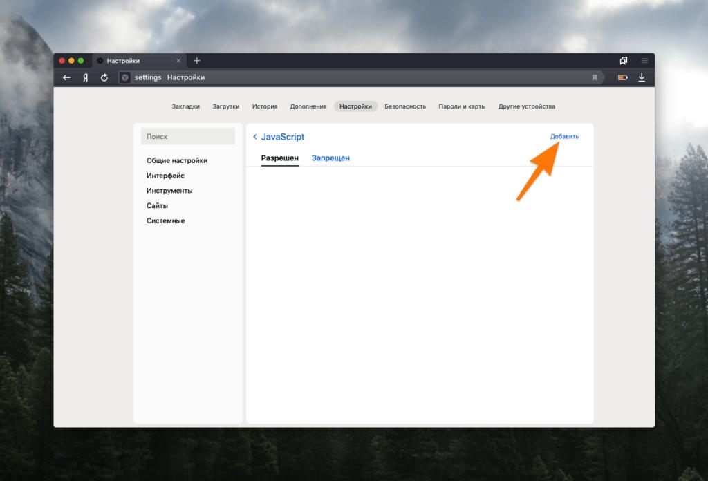 Настройки JavaScript в Яндекс.Браузере