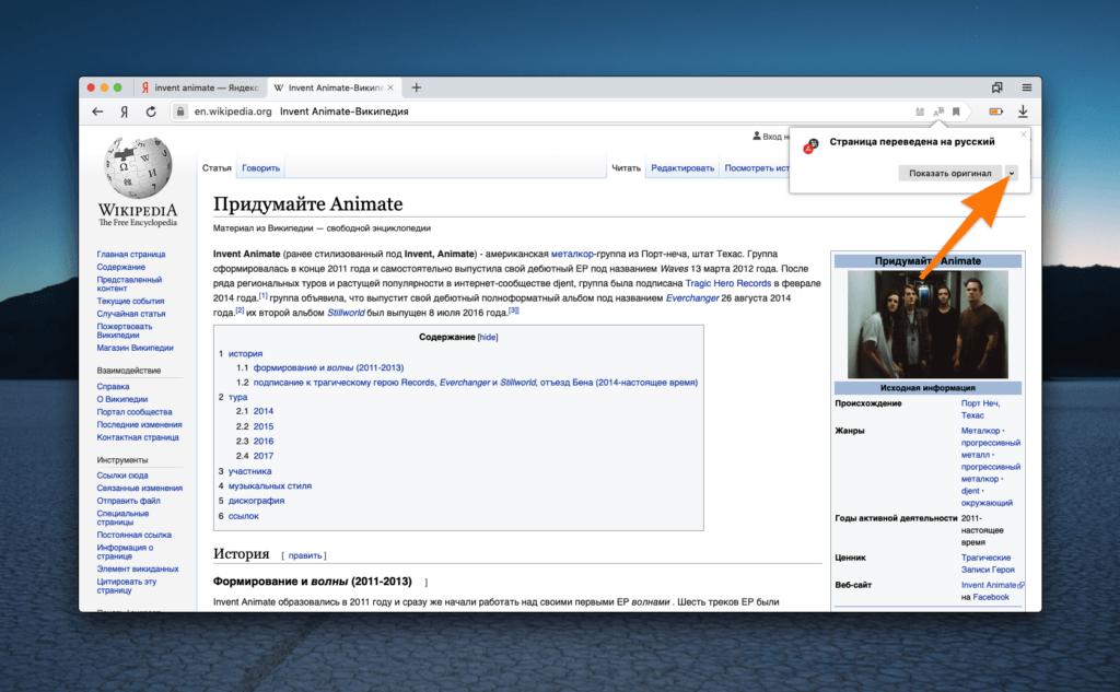 Всплывающее окно предлагающее перевести страницу в Яндекс.Браузере