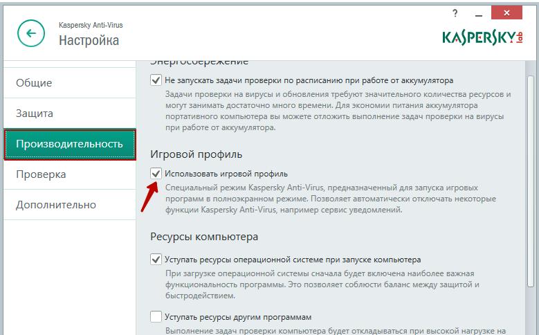 Активация «Игрового профиля» в Kaspersky Anti-Virus