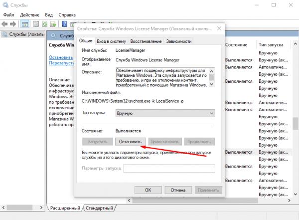 Отключение службы в Windows 10