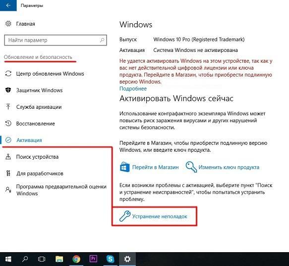 сбой в активации Windows 10