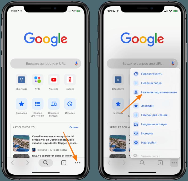 Google chrome на айфоне