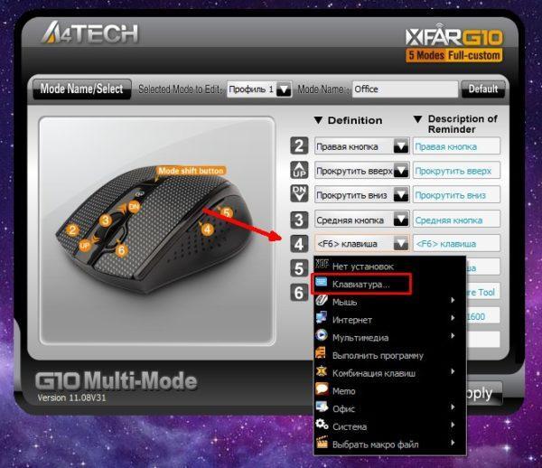 Настройка дополнительных клавиш мыши у A4TECH