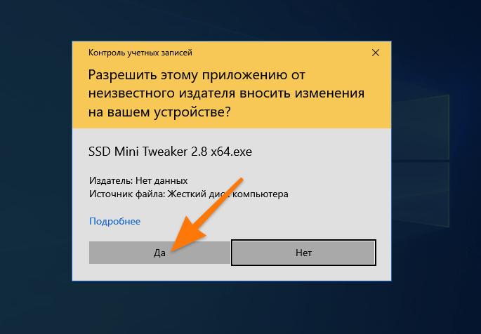 Окно запуска программы от имени администратора