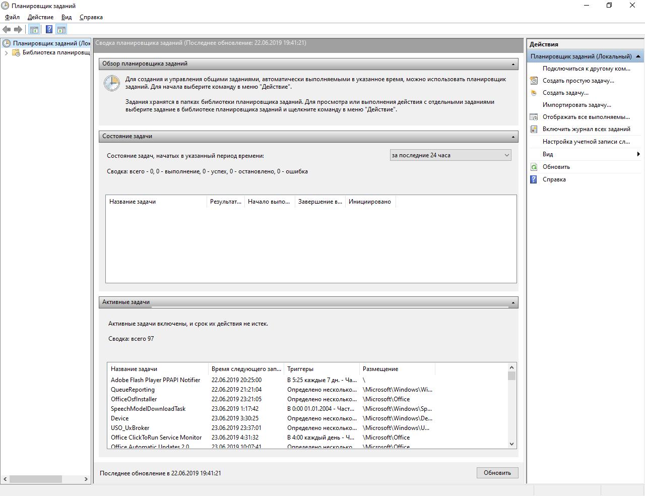планировщик задач windows 10.