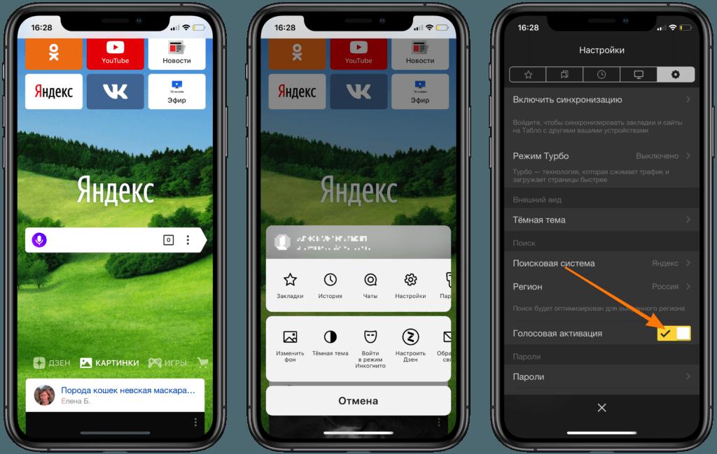 Главная страница и окно настроек Яндекс.Браузера в iOS