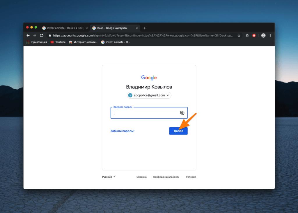Страница ввода пароля для учетной записи Google