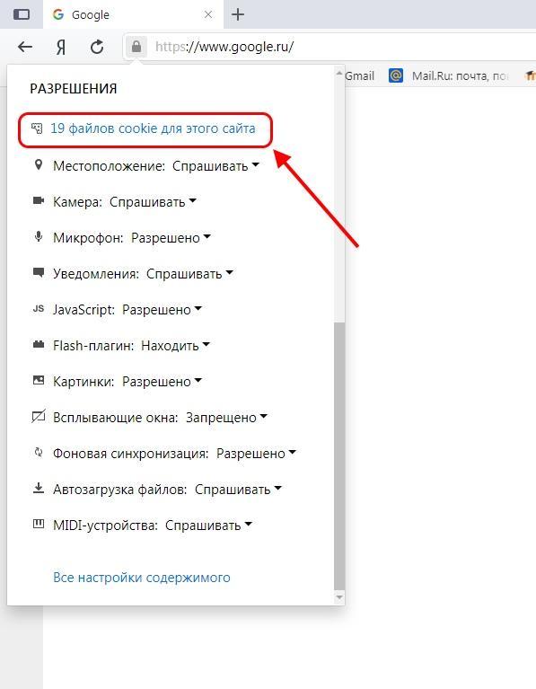Как посмотреть куки сайтов в Яндекс браузере