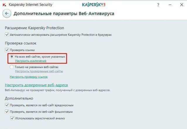 Дополнительные параметры «Веб-Антивируса» в Kaspersky Anti-Virus