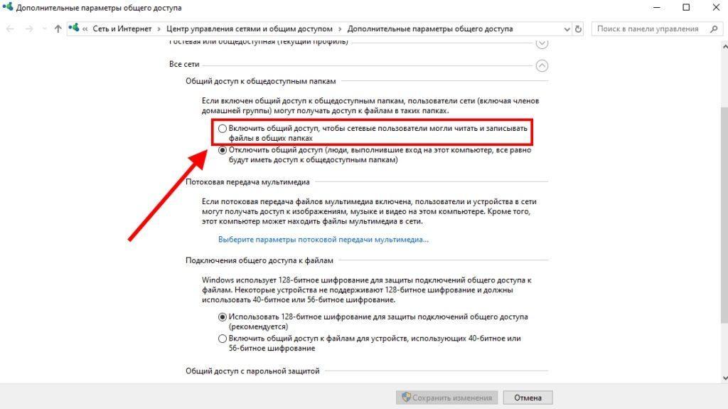 Включить общий доступ, чтобы сетевые пользователи могли читать и записывать файлы в общих папках