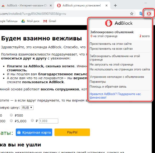 Настройки AdBlock в браузере