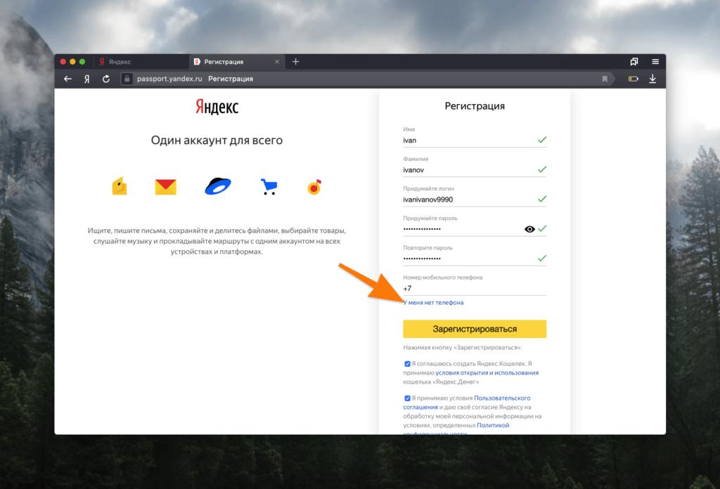 Страница создания почтового ящика в Яндекс