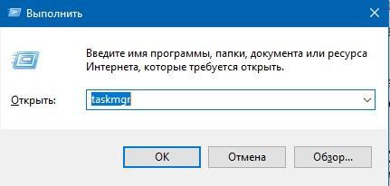 taskmgr в Выполнить