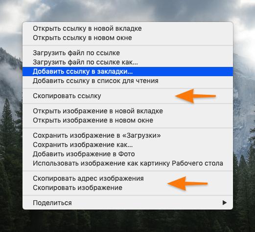 Контекстное меню в macOS