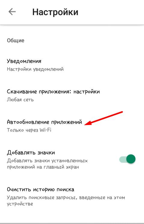 Как активировать автоматические обновления браузера в смартфоне