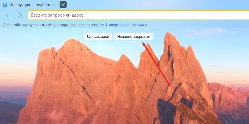 Как восстановить закрытый сеанс в браузере Яндекс