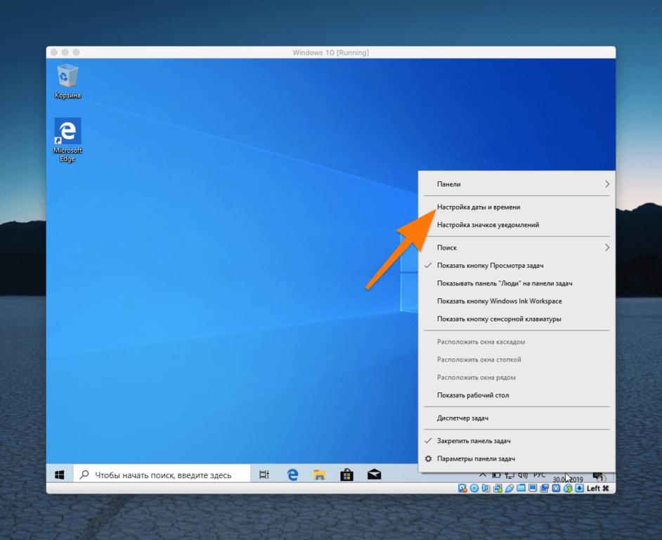 Меню настроек панели инструментов и прочих компонентов Windows 10
