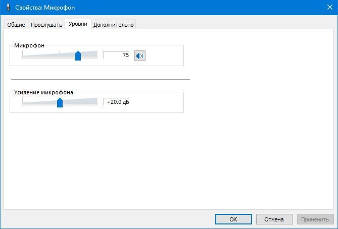 Свойства микрофона Windows 10