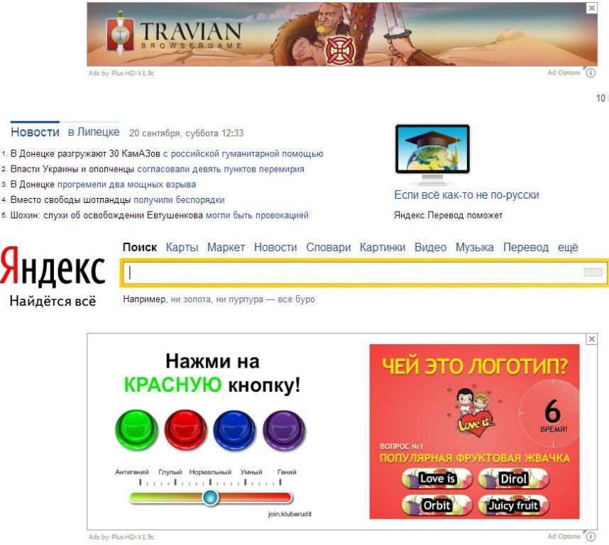 Реклама на странице «Яндекса»