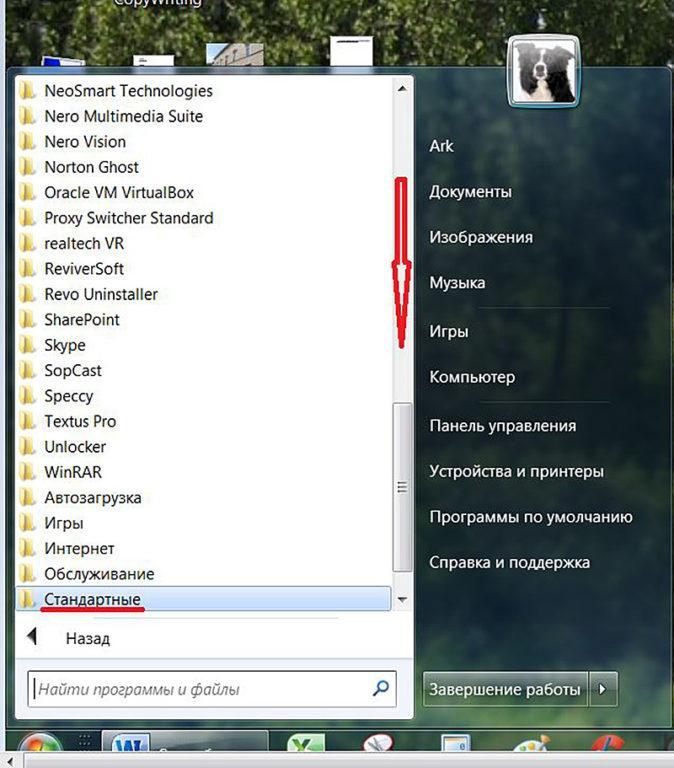 Стандартные приложения в Windows 7
