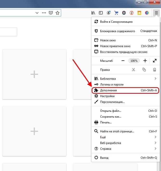 Как посмотреть дополнения в Mozilla