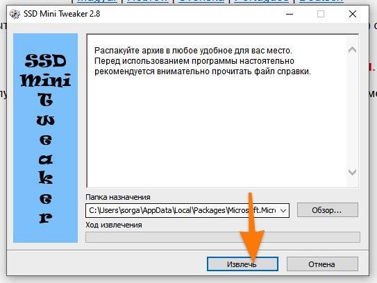 Установщик программы SSD Mini Tweaker 2.8