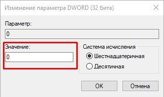 iaStorAVС значение 0 dword