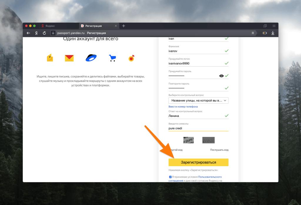 Страница создания почтового ящика в Яндексе