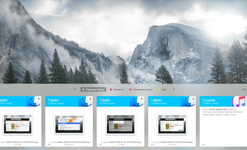 Интерфейс Paste 2 в macOS