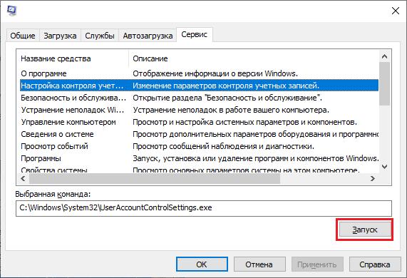 Меню «Конфигурация системы» в Windows 10.