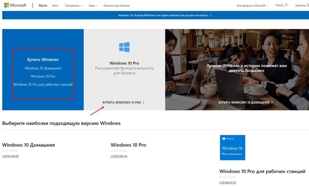 Купить лицензионную Windows 10