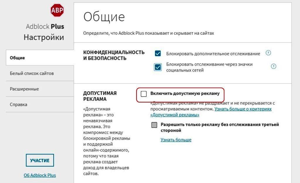 adblock plus в яндекс браузере