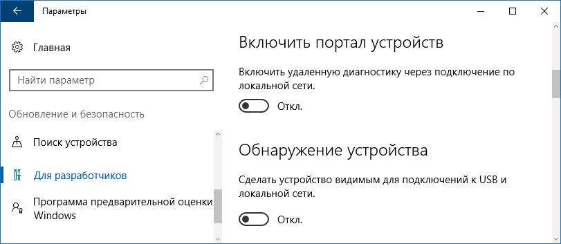 Включить портал устройств
