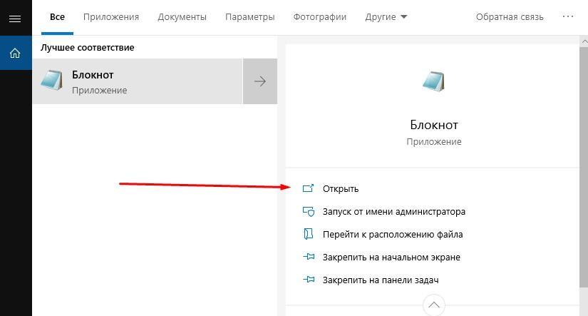 Открыть блокнот в Windows 10