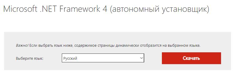Автономный установщик Net Framework 4