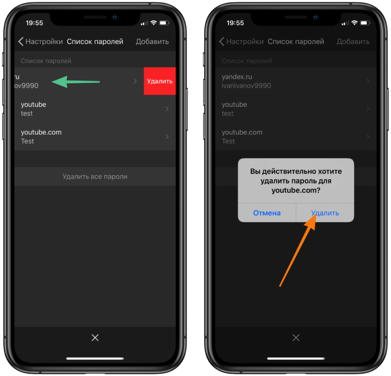 Менеджер паролей в Яндекс.Браузере для iOS
