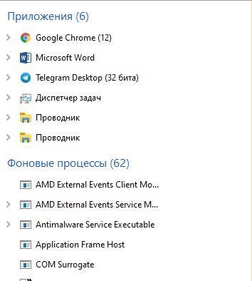 Приложения и фоновые процессы