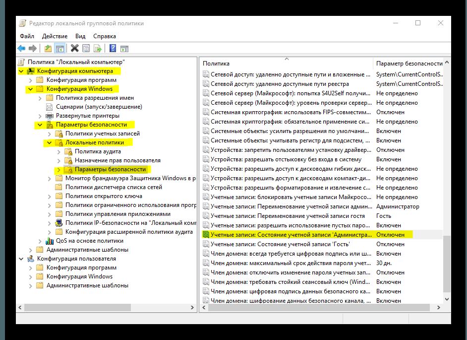 Учётные записи: Состояние учётной записи 'Администратор'