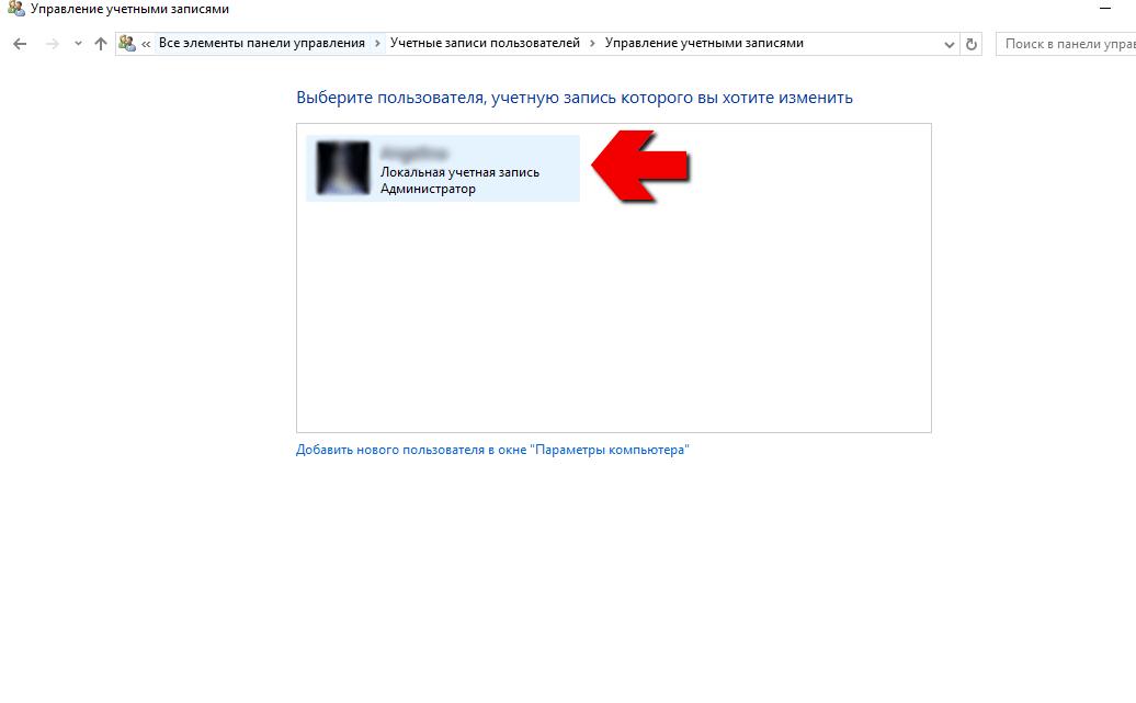 Изменение локальной учетной записи в Windows 10