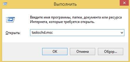 выполнить taskschd.msc