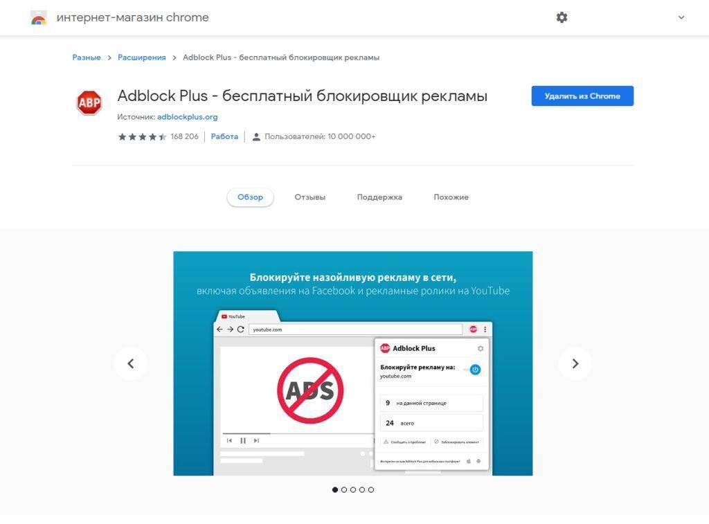 Расширение Adblock Plus