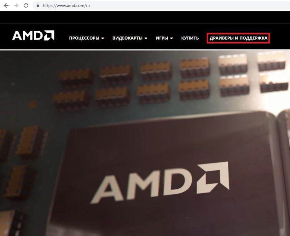 AMD драйверы