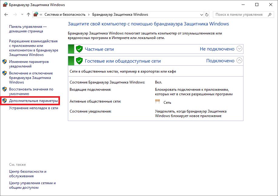 Дополнительные параметры защитника Виндоус 10