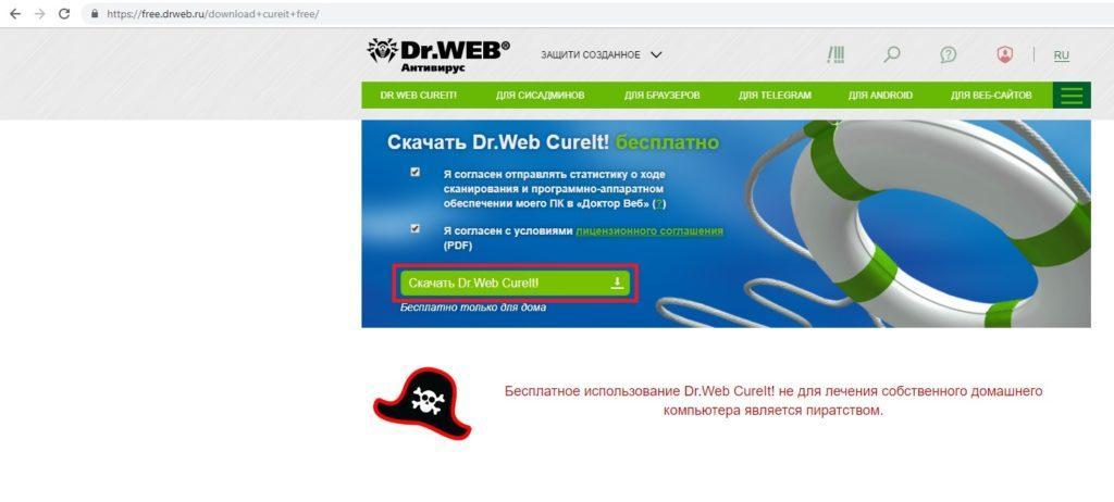 Сайт Dr.Web