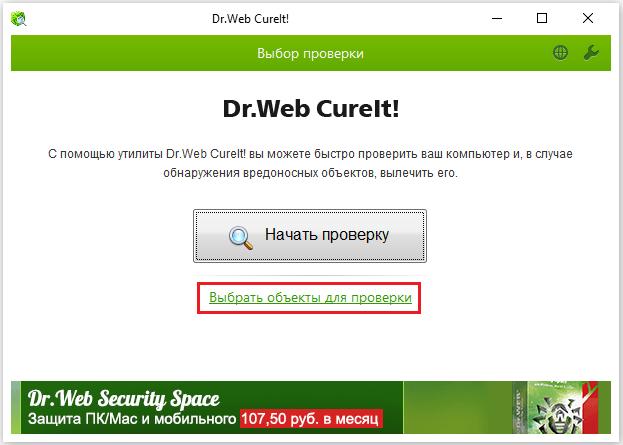 Проверка CureIt