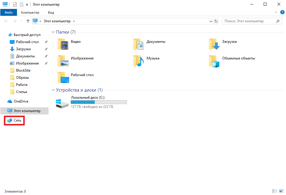 Этот компьютер окно