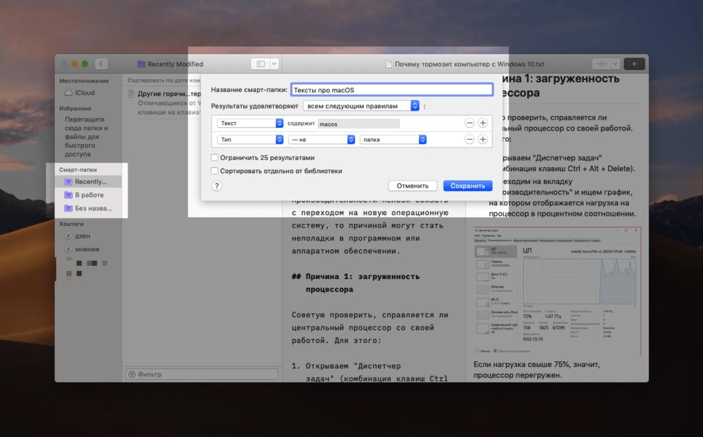 Окно настройки смарт-папки в iA Writer