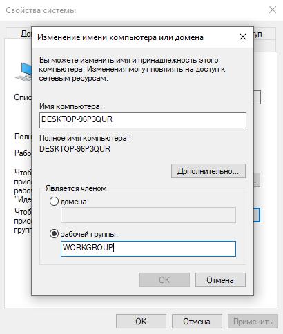 Название компьютера или домена