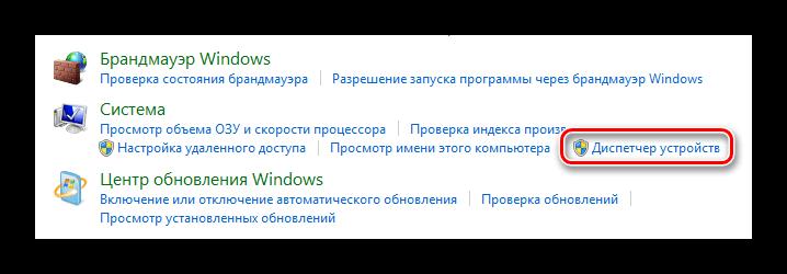 Диспетчер устройств в разделе Система и безопасность Windows 7