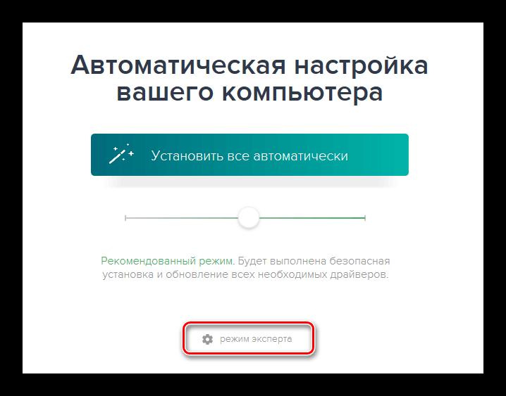 Режим эксперта DriverPack Solution